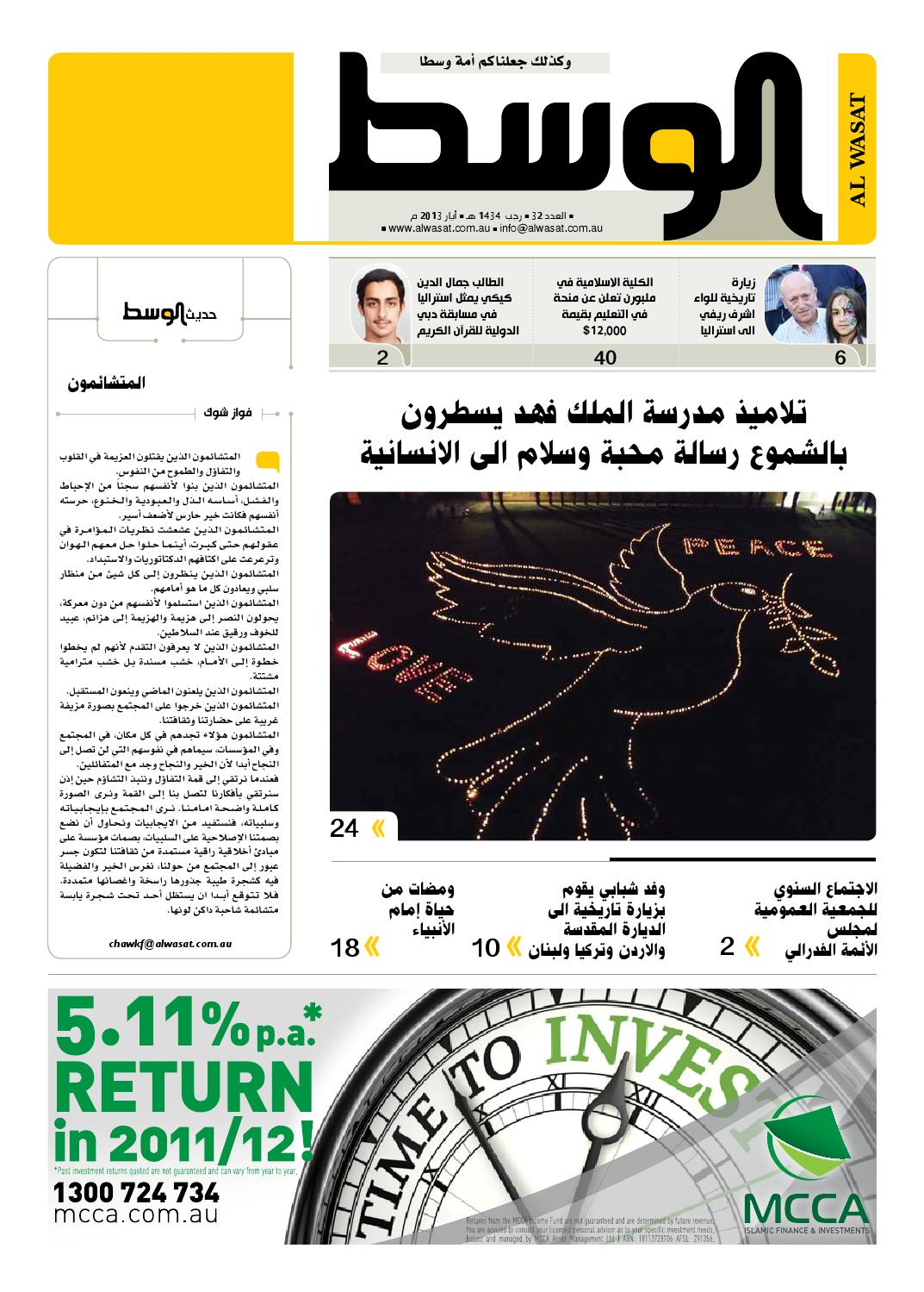 4fd3ecf6d Al wasat may 2013 by Al Wasat Newspaper - issuu