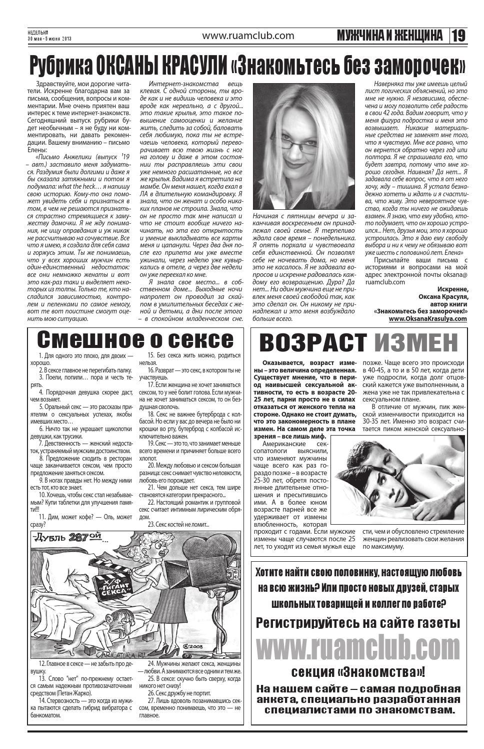 Газета Я Знакомство Пары