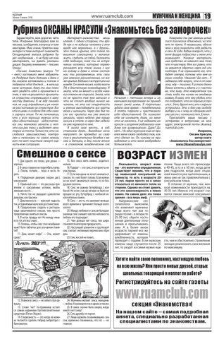знакомств я газета рубрика