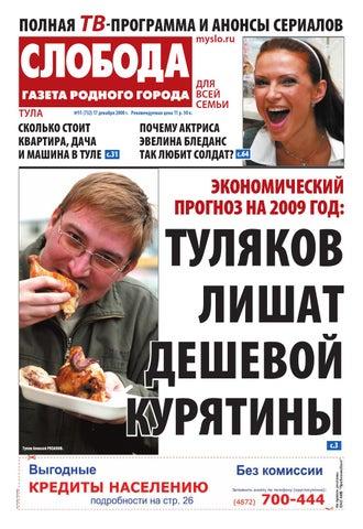 Званный ужин стриптизер в гостях у сергея кравченко
