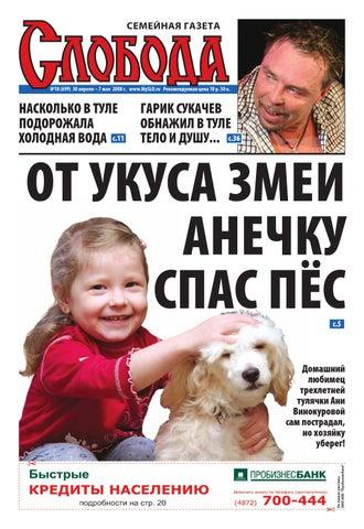Слобода №18 (699)  ОТ УКУСА ЗМЕИ АНЕЧКУ СПАС ПЁС by Газета