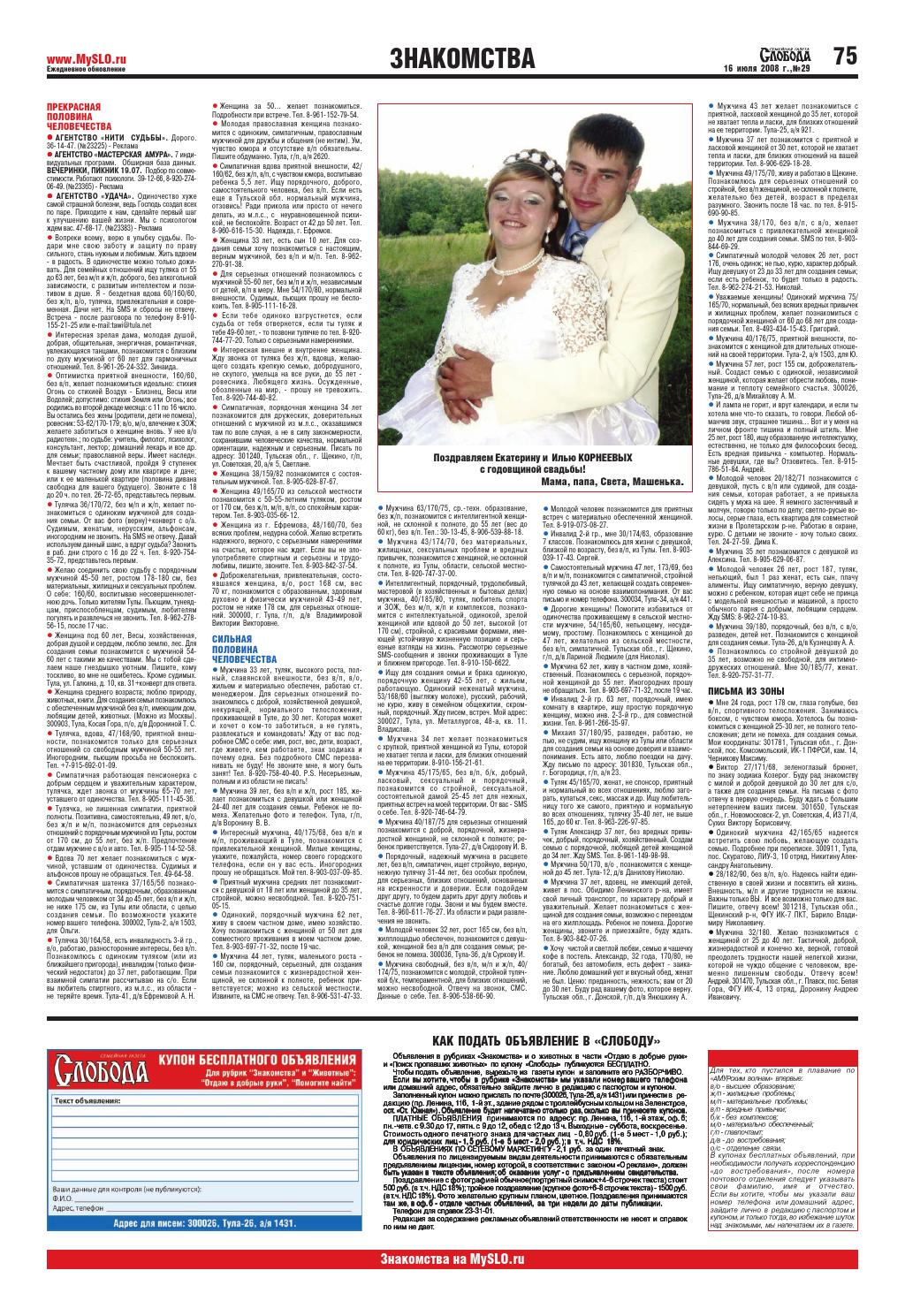 Знакомства Из Газеты
