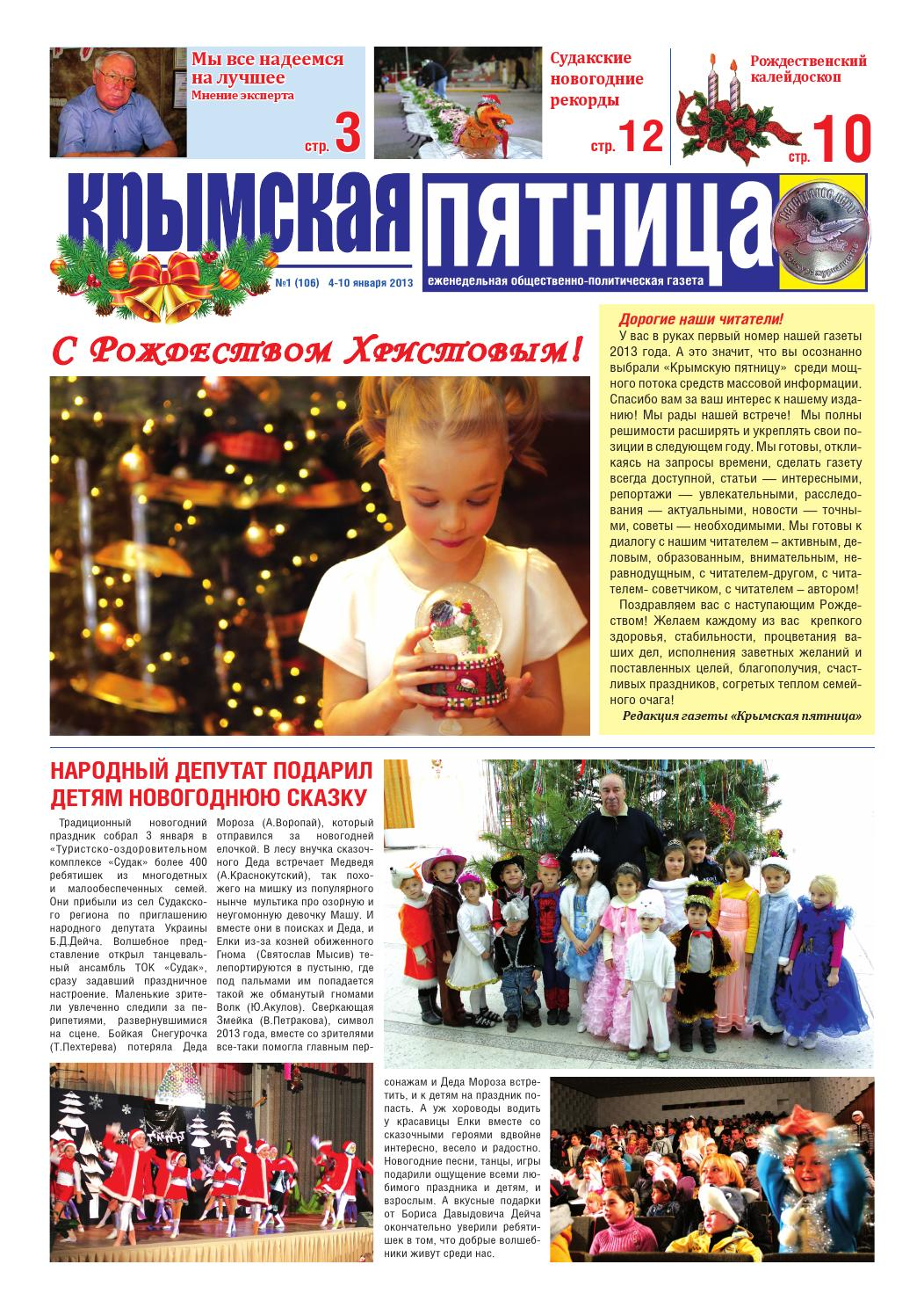 55ea57ba40ec Крымская пятница №1-106 (4 января 2013) by Алексей Рогожин - issuu