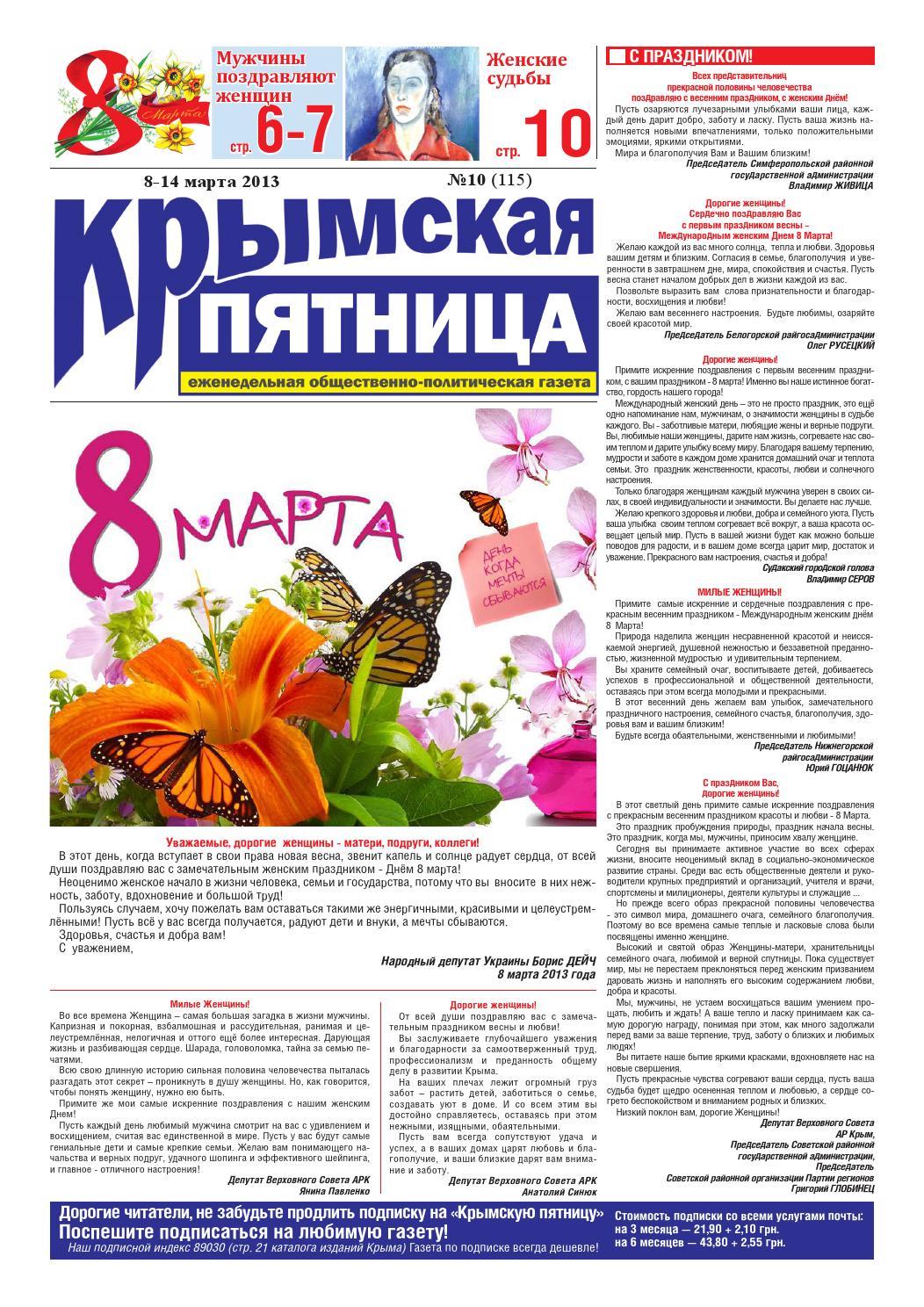 Газета Наша Судьба Знакомства