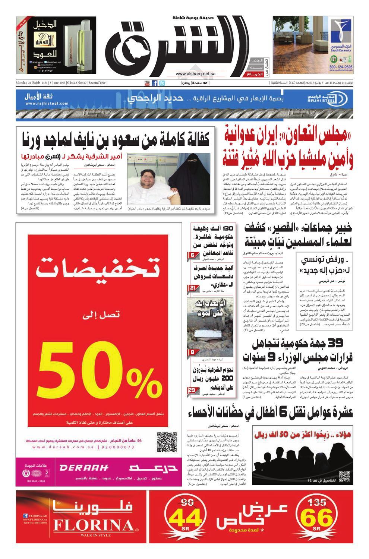 cbce1d1ca5b8e صحيفة الشرق - العدد 547 - نسخة الدمام by صحيفة الشرق السعودية - issuu