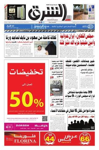 e1d56730a صحيفة الشرق - العدد 547 - نسخة جدة by صحيفة الشرق السعودية - issuu