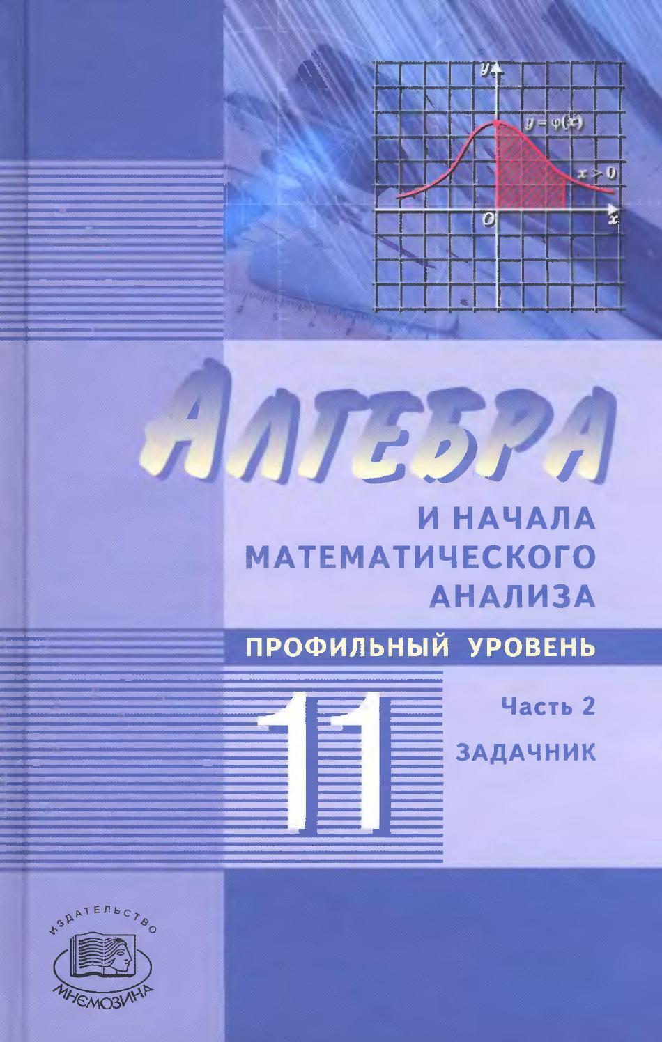 Решебник по алгебре и начало математического анализа 11 класс мордкович
