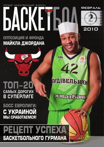 "Картинки по запросу Журнал ""Баскетбол"", №2 за 2010 год"