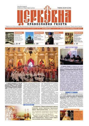 Cerkovna gazeta 2013 10 332 ua by blog CPG - issuu ef7d50f027e33