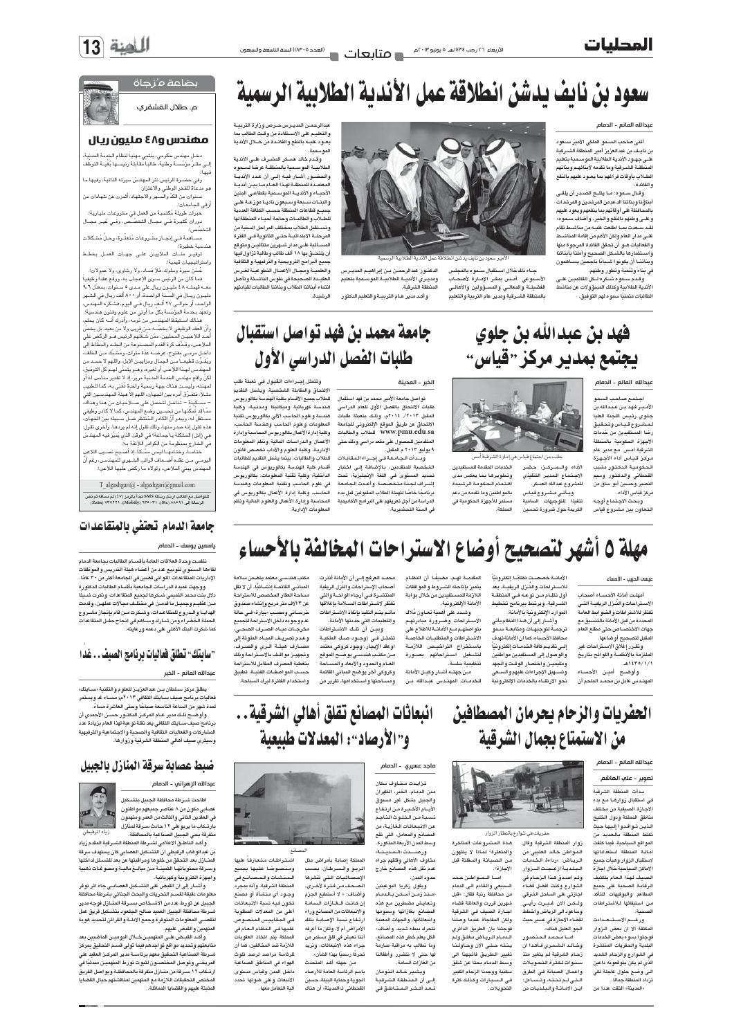Madina 20130605 By Al Madina Newspaper Issuu