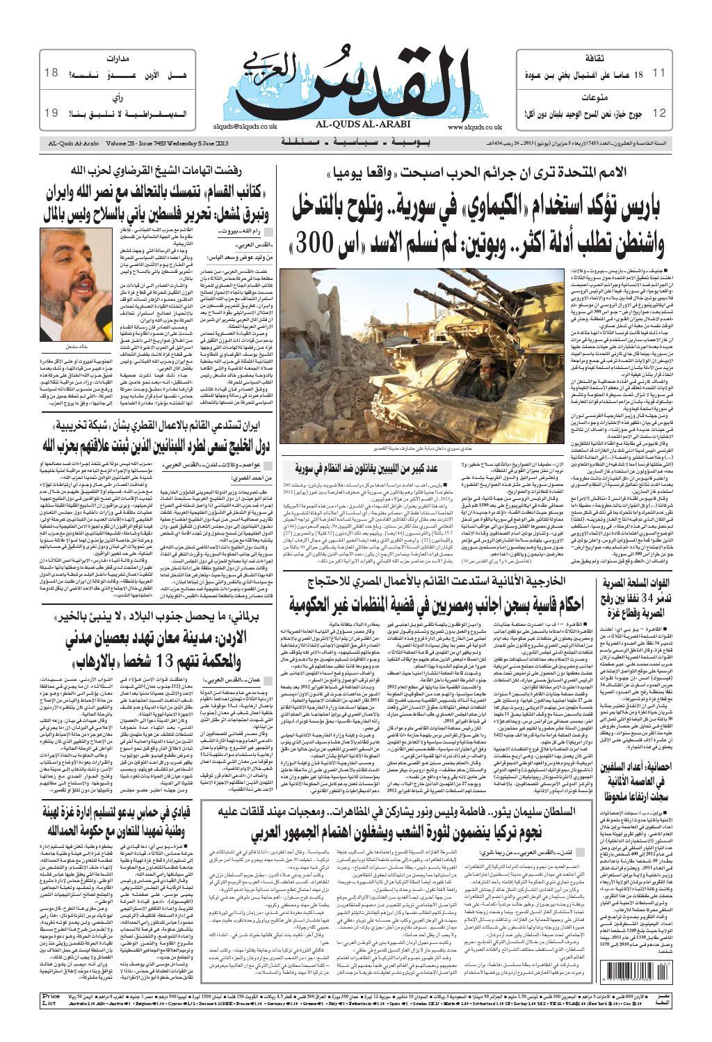 صحيفة القدس العربي الأربعاء 05 06 2013 By مركز الحدث Issuu