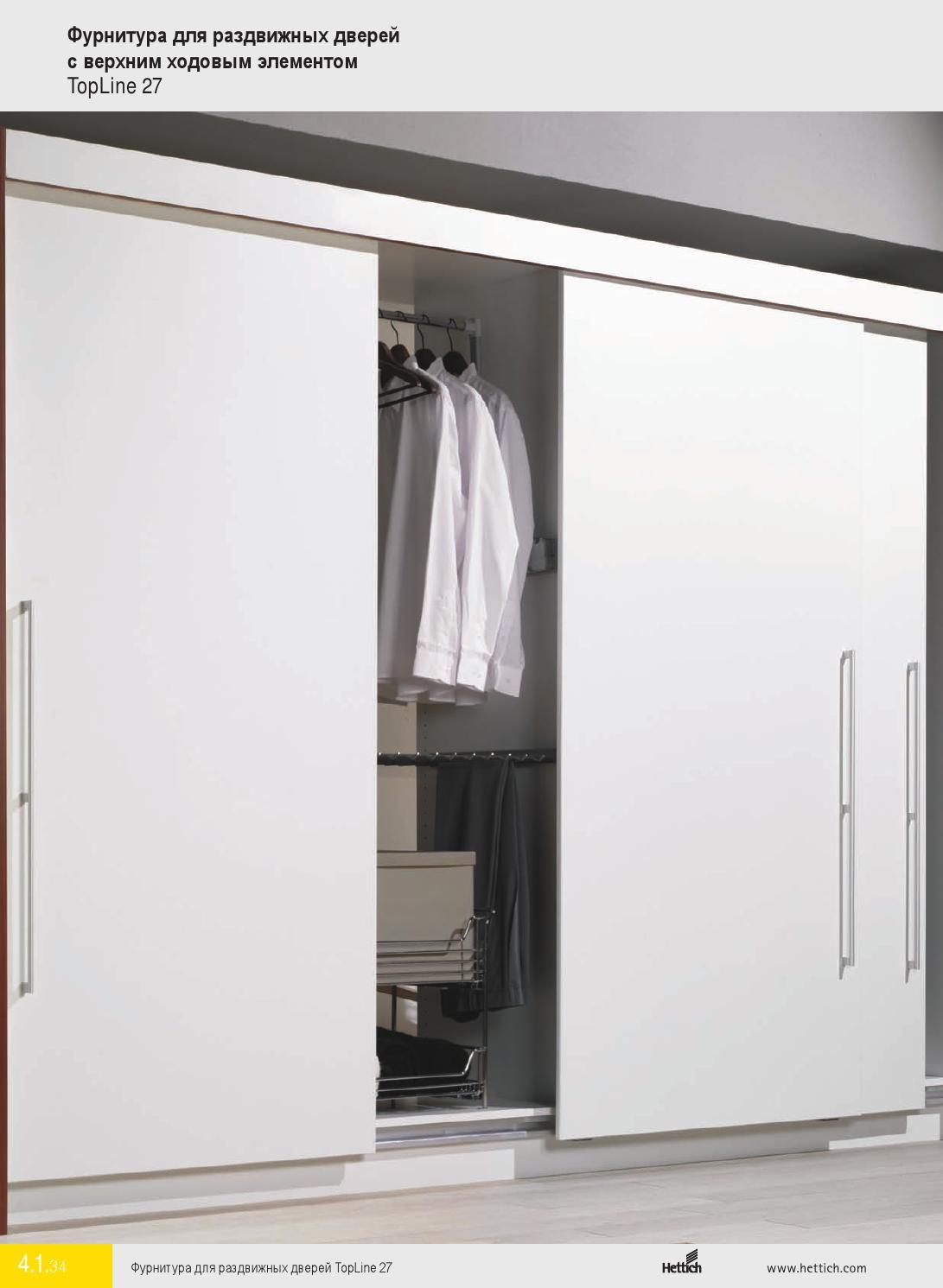 Профиль для складных дверей, раздвижных дверей (купе) - люкс.
