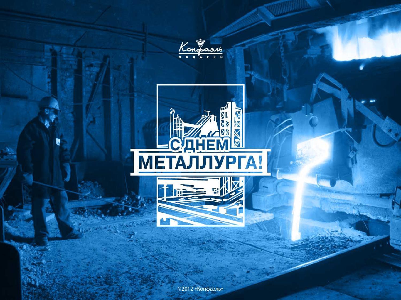 С днем металлурга открытка корпоративная