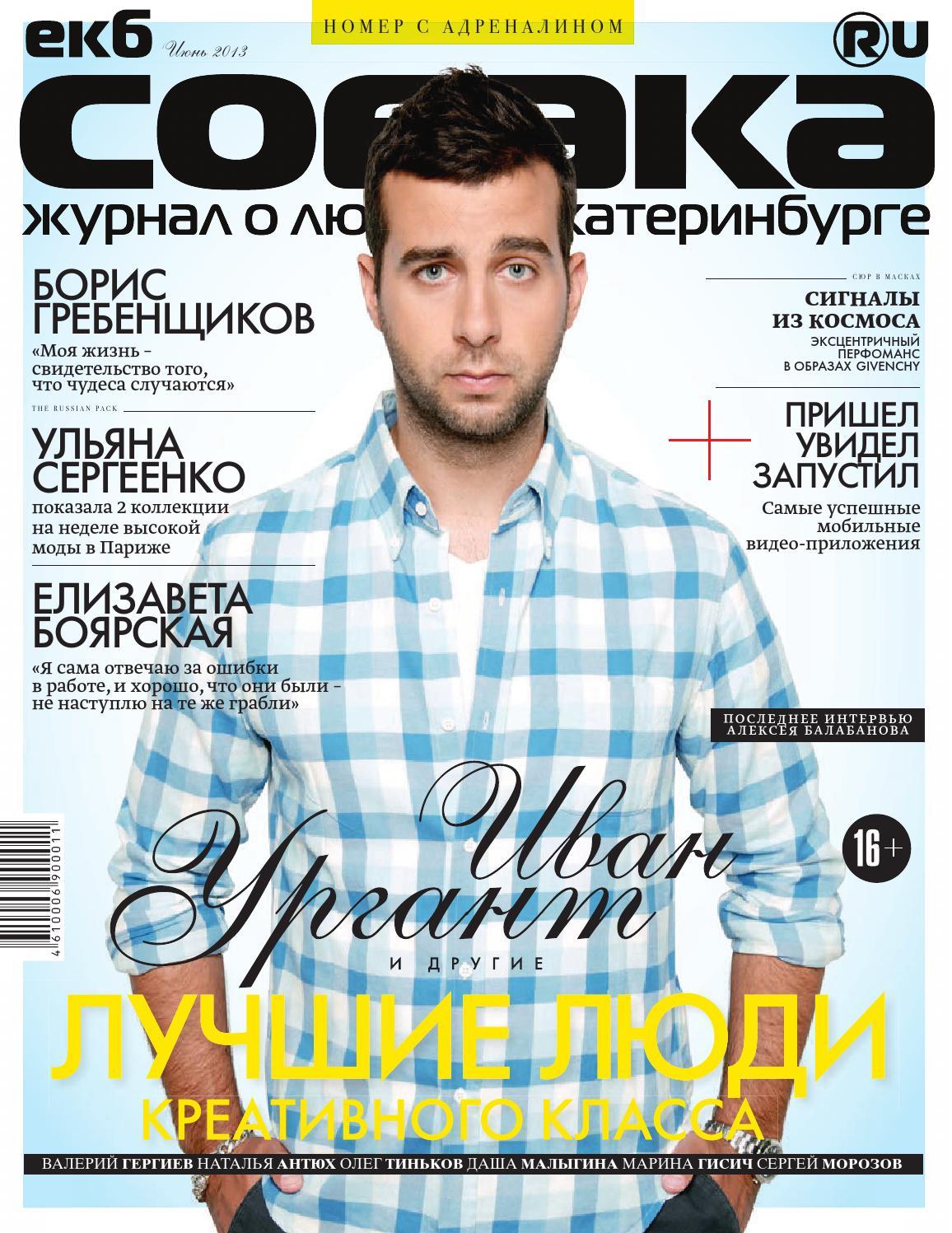 d4c2de6d3cda ЕКБ.Собака.ru   июнь 2013 by екб.собака.ru - issuu