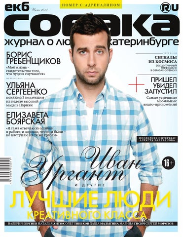 ЕКБ.Собака.ru   июнь 2013 by екб.собака.ru - issuu e6384889c19
