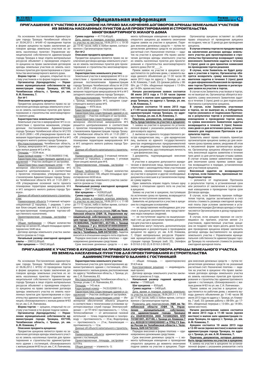 в какой газете публикуются аукционы земельных участков