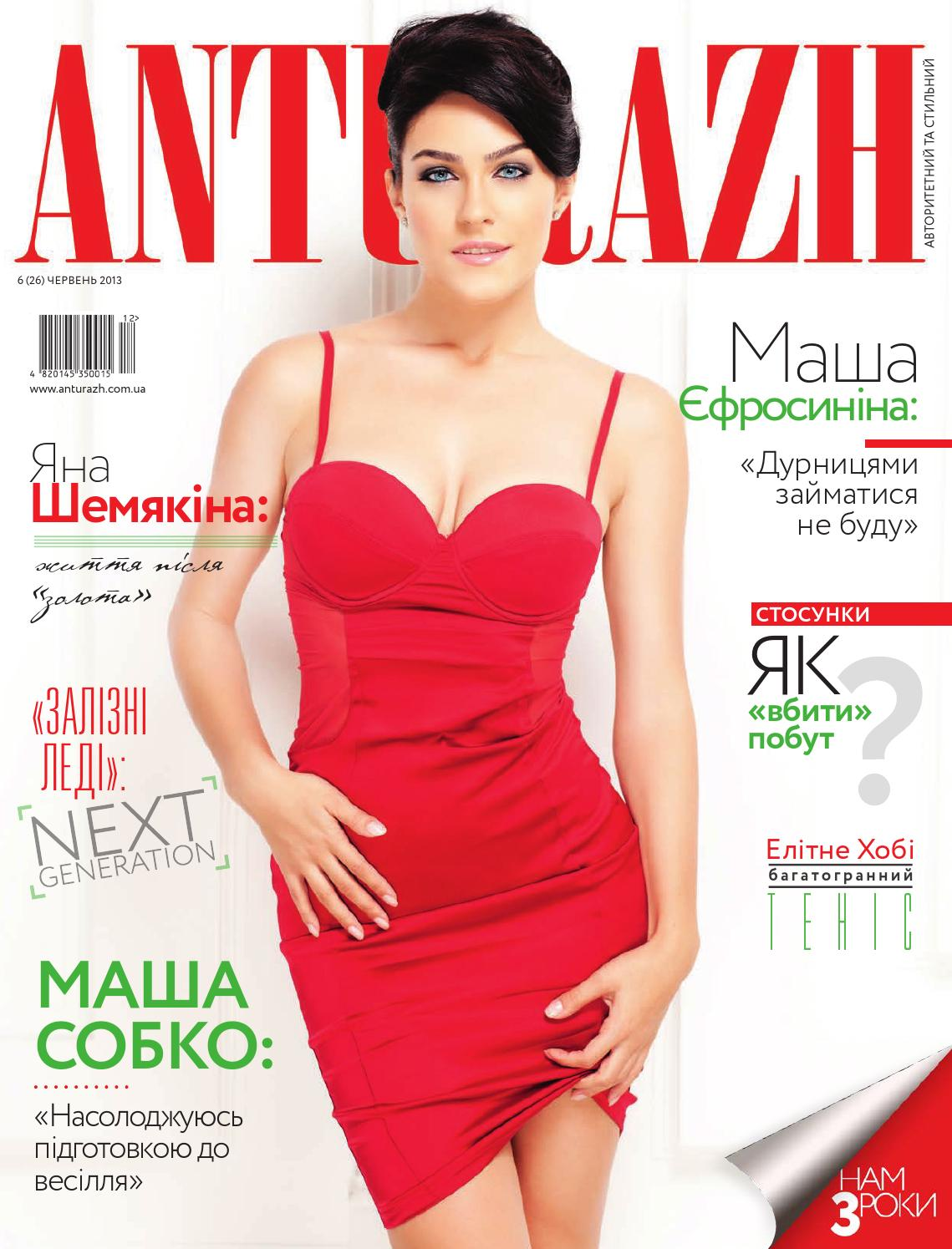 Антураж №26 by MAGAZINE ANTURAZH - issuu 1ed824c1cbcfb
