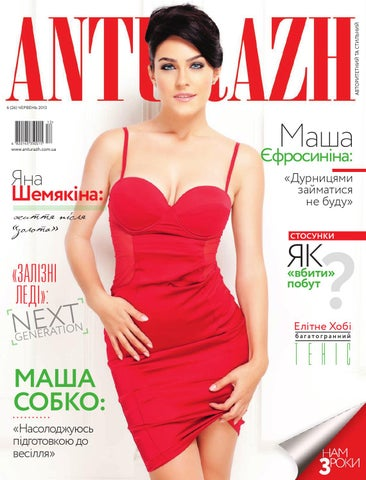 47909dfd140487 Антураж №26 by MAGAZINE ANTURAZH - issuu