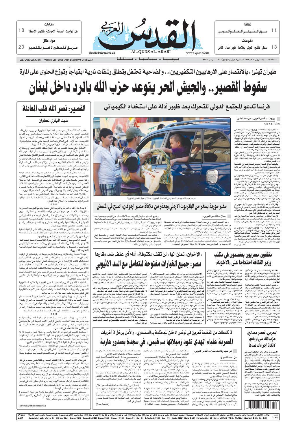 767ee444f صحيفة القدس العربي , الخميس 06.06.2013 by مركز الحدث - issuu