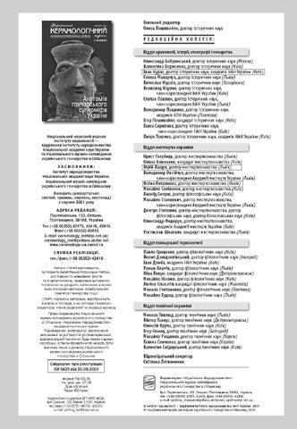 Український керамологічний журнал. – 2005. – №1-4. – 336 с. 78d688900e669