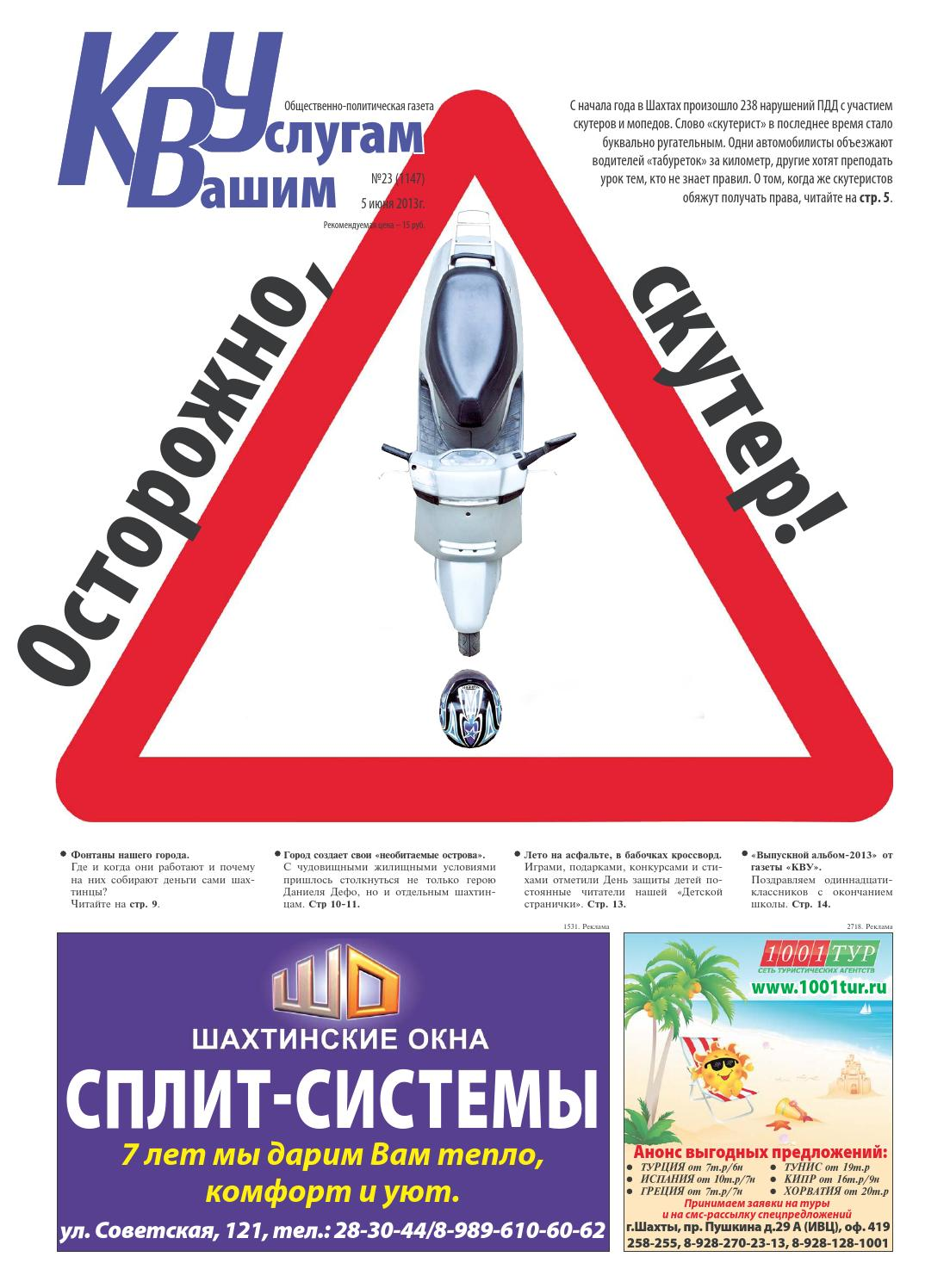 bb9021227ca4 Газета КВУ №23 от 5 июня 2013г. by kvu kvu.su - issuu