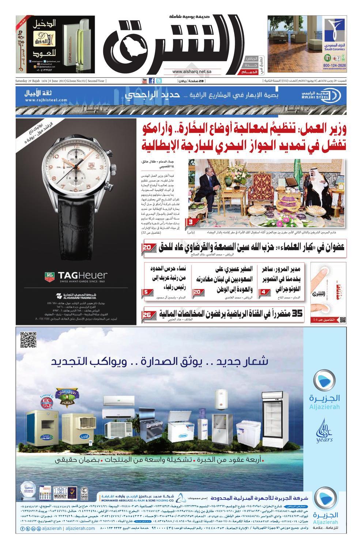 56fdf657a صحيفة الشرق - العدد 552 - نسخة الدمام by صحيفة الشرق السعودية - issuu