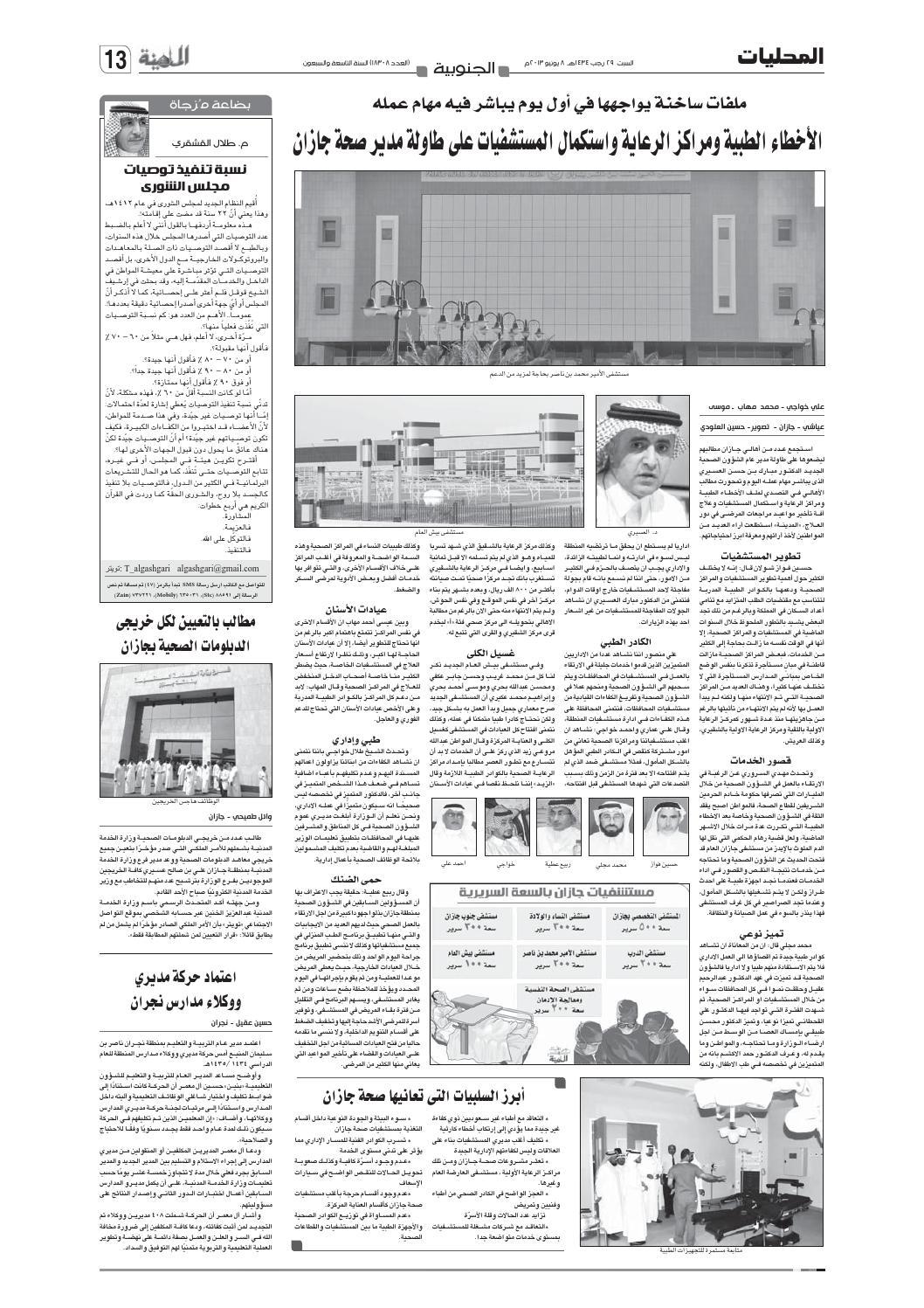 Madina 20130608 By Al Madina Newspaper Issuu