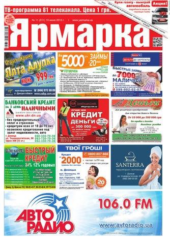 Yarmarka donetsk 10 06 2013 by besplatka ukraine - issuu 57d0c9916b8df