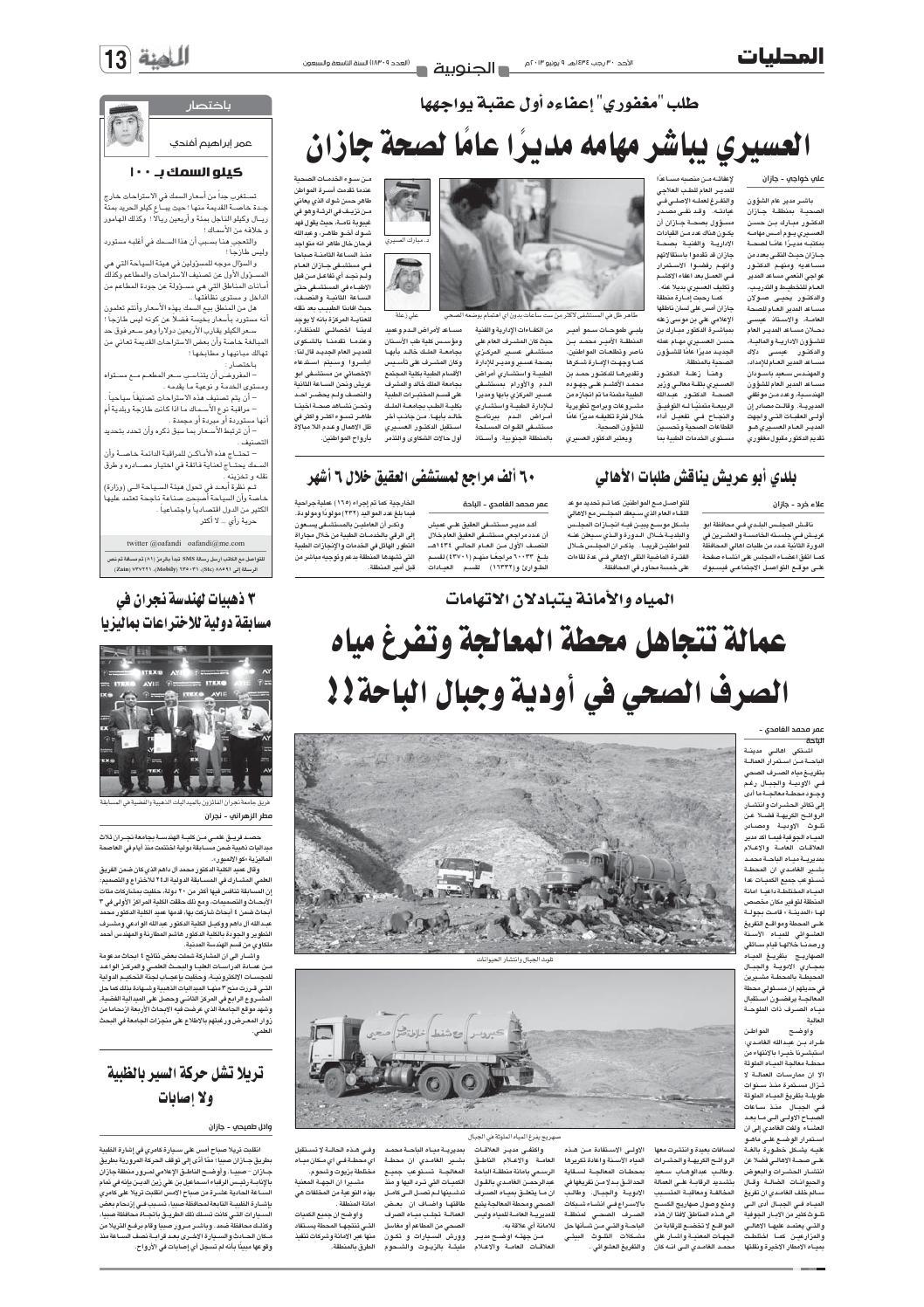 dcc1ed89e Madina 20130609 by Al-Madina Newspaper - issuu