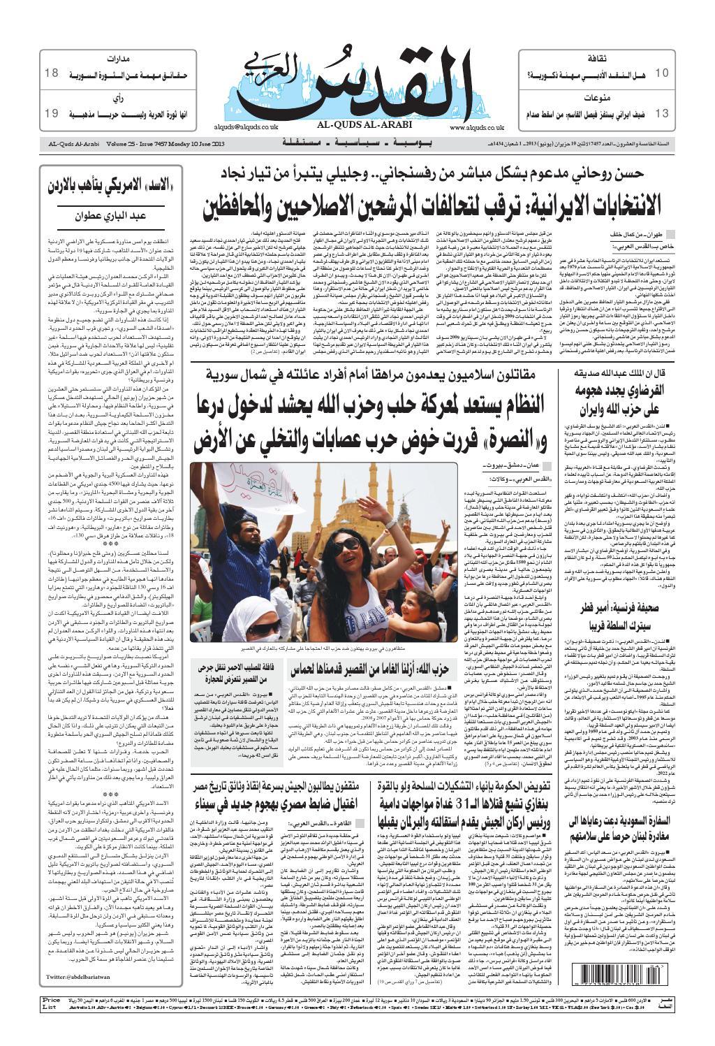 a50a13964 صحيفة القدس العربي , الإثنين 10.06.2013 by مركز الحدث - issuu