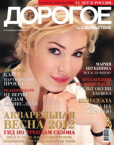 Екатеринбург доставлю удовольствие состоятельной даме, смотреть новый фильм берковой