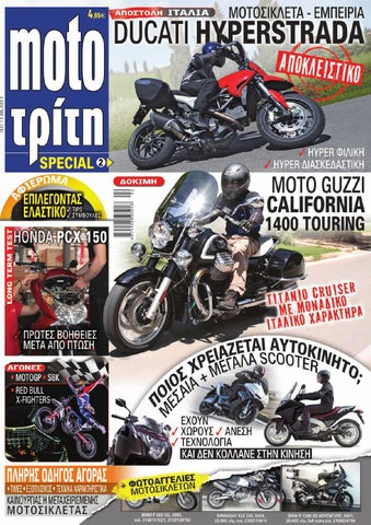 7fe47cadae MOTO ΤΡΙΤΗ 07 2013 by autotriti - issuu