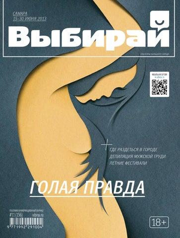 muzhskoy-striptiz-do-polnogo-ogoleniya
