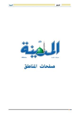bd3ee54cc29df Madina 20130612 by Al-Madina Newspaper - issuu