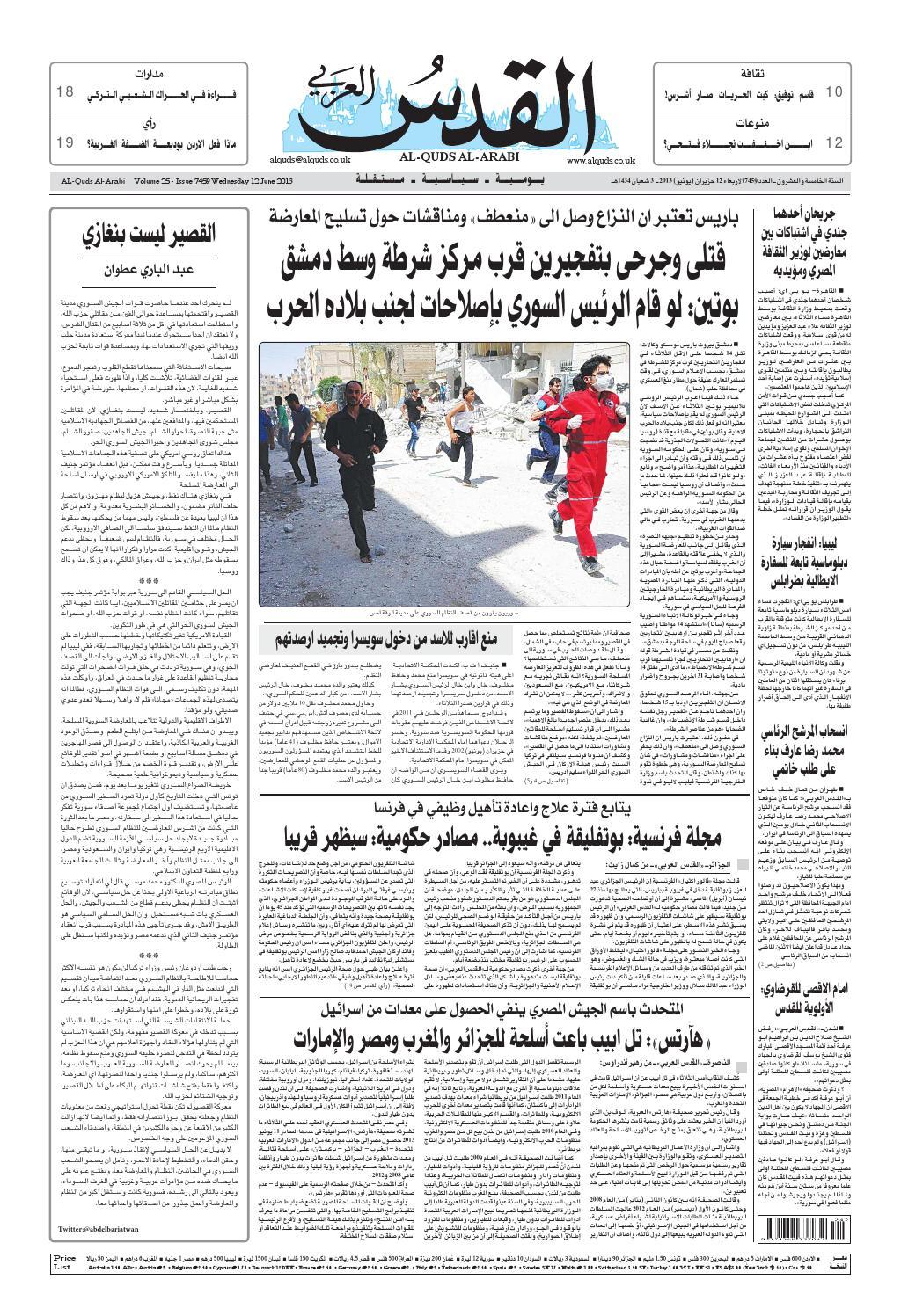 صحيفة القدس العربي الأربعاء 12 06 2013 By مركز الحدث Issuu