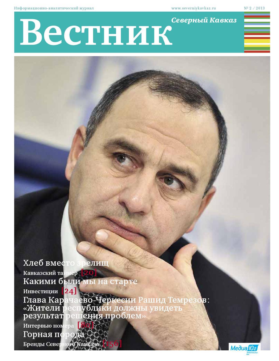 медицинский вестник северного кавказа журнал официальный сайт