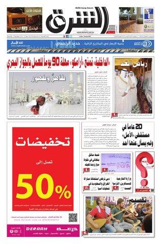 dfa317f64 صحيفة الشرق - العدد 557 - نسخة جدة by صحيفة الشرق السعودية - issuu