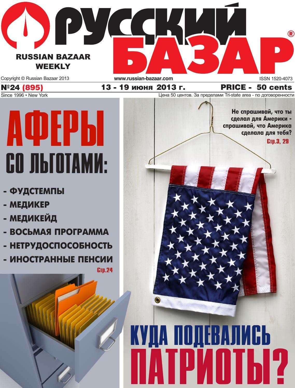 Russian Bazaar 895 June 13 2013 By Russian Bazaar