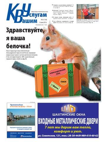 Газета КВУ №24 от 12 июня 2013г. by kvu kvu.su - issuu a54e2902b0f