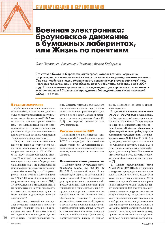 804 постановление правительства о военных представительствах pdf спросил