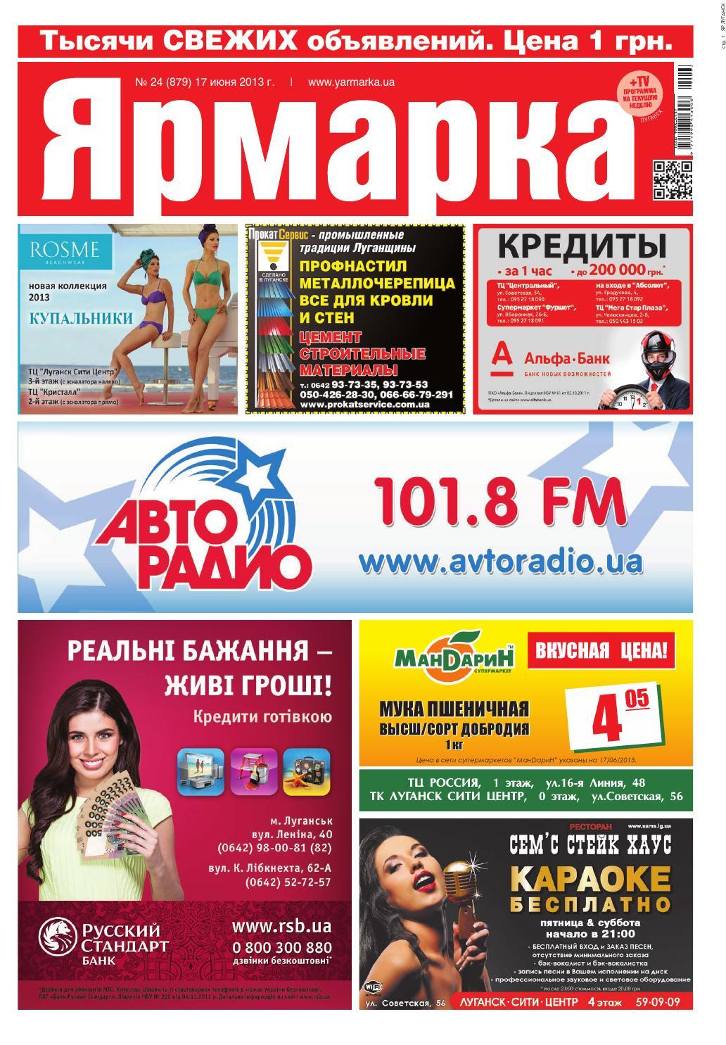 Yarmarka lugansk 17 06 2013 by besplatka ukraine - issuu 4263877fd8711