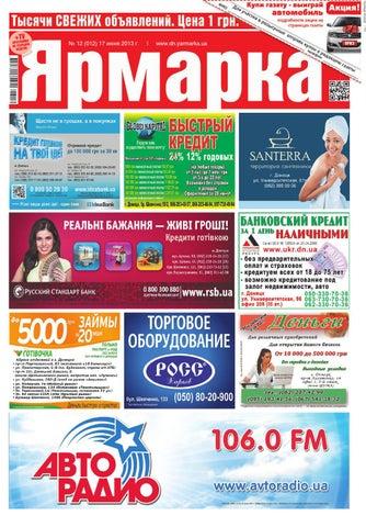eb8e0c74a015 Yarmarka donetsk 17 06 2013 by besplatka ukraine - issuu