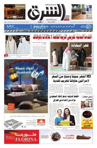 ed2d5b6658685 صحيفة الشرق - العدد 560 - نسخة الرياض by صحيفة الشرق السعودية - issuu