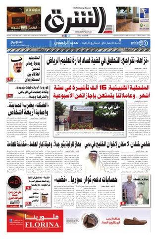 3e5995c212f52 صحيفة الشرق - العدد 561 - نسخة الدمام by صحيفة الشرق السعودية - issuu