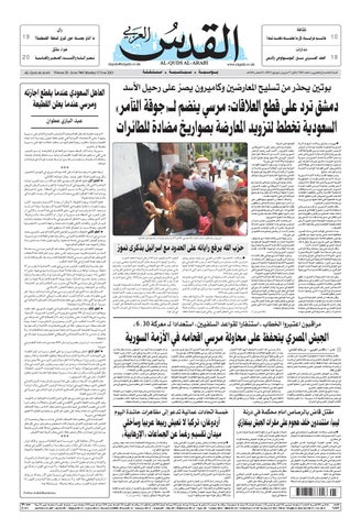 9bb60166e صحيفة القدس العربي , الإثنين 17.06.2013 by مركز الحدث - issuu