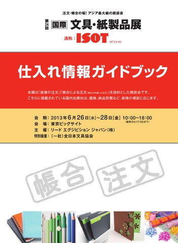 4f501b4adf4e ISOT仕入情報ガイドブック by Reed Exhibitions Japan - issuu