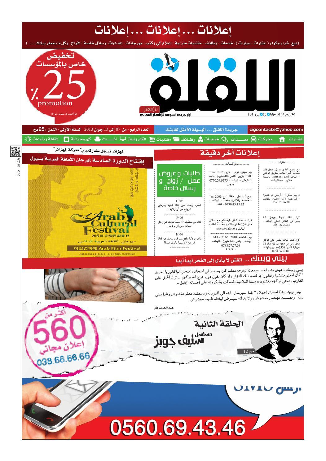 261911592 جريدة اللقلق العدد 04 by ALlaklak - issuu