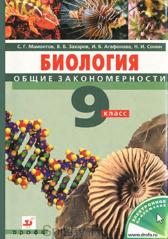 Гдз По Биологий 9 Классы Авторы Мамонтов Захаров Агафонова Сонни