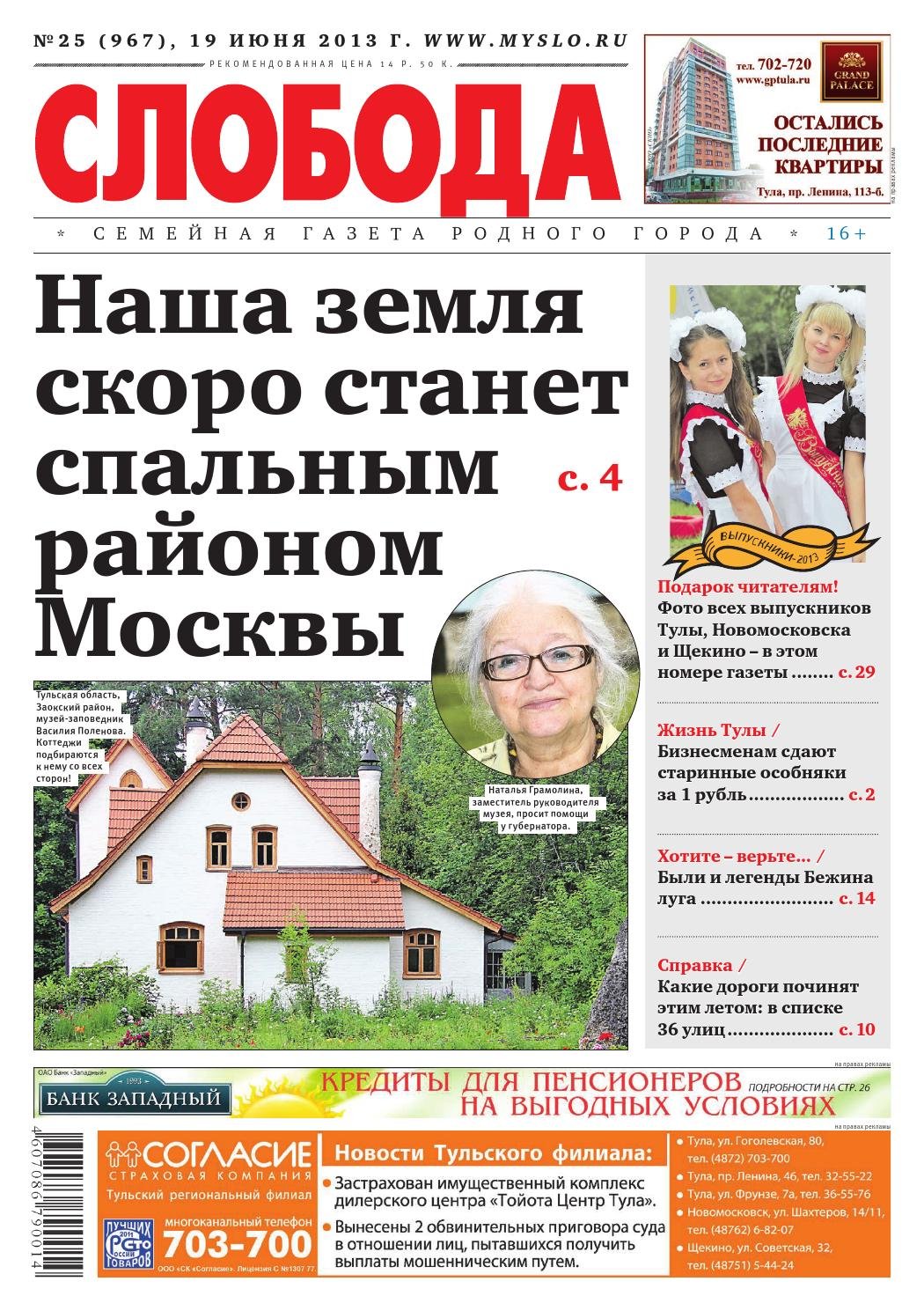 0eab10e834cf Слобода №25 (967)  Наша земля скоро станет спальным районом Москвы by  Газета
