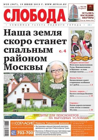 Слобода №25 (967)  Наша земля скоро станет спальным районом Москвы ... e9944ea227d